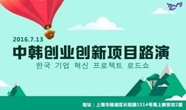 中韩创业创新项目路演
