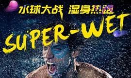"""【相约奥运】8.7周日 首届Super-wet 水球大战+ """"湿身""""健康跑 (50000个水球+正规赛事含参赛包、奖牌)"""