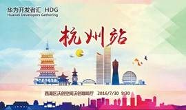 HDG 华为开发者汇 杭州站