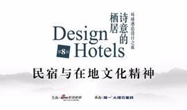 2016环球酒店设计之旅第八站:民宿与在地文化精神
