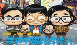 【聚荟享】厦门海沧-《如何找志同道合的合伙人》线下沙龙活动