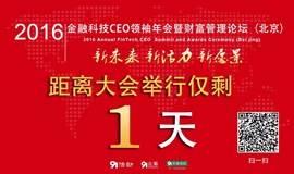 91活动网第三届金融科技CEO领袖年会!(11月5日8:30入场,下午场13:30入场)