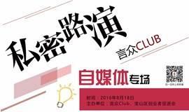 言众Club 私密路演(第五期)自媒体专场,自媒体!自媒体!自媒体!