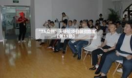 【TA众创】 天使轮项目融资路演『第11期』