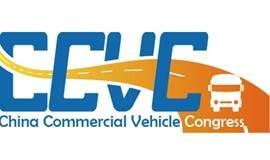 第二届中国商用车国际大会