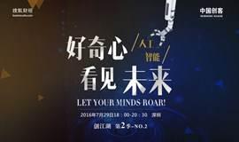 """【搜狐财经】中国创客 —""""创江湖""""第2期人工智能专场,一场别开生面的""""烧脑趴""""即将开启,快一起来脑洞大开吧!"""