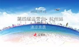 第四届运营会·杭州站——清凉来袭