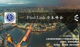 直面薛蛮子——FindLink资本峰会!
