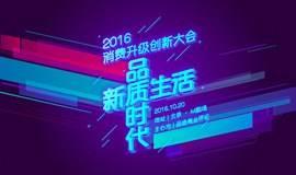 新质生活 · 品质时代 2016消费升级创新大会