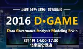 D·GAME数据峰会