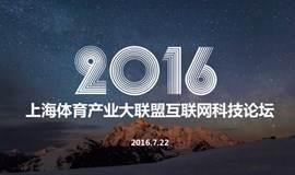 2016体育产业大联盟互联网科技论坛
