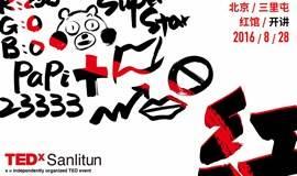 "TEDxSanlitun2016年度大会——""红"""
