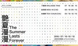 赵无极 朱德群 丁雄泉|艷夏漫漫  国际华人大师收藏展