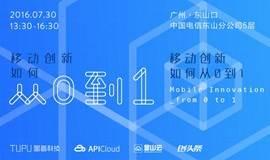 移动创新如何从0到1【广州站】