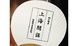 "【PSA丝网版画工作坊】 ""上海记忆---扇子的故事"""