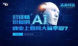 未来时氪:会谈情说爱的AI,商业上如何大展拳脚?