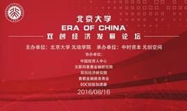北京大学ERA OF CHINA双创经济发展论坛