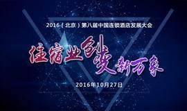 第八届中国连锁酒店发展大会