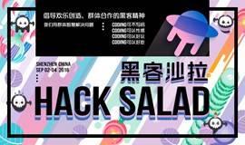 黑客沙拉HackSalad |在两天的时间里迸发你的创造力