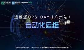 运维派Ops-Day | 自动化运维(广州站)