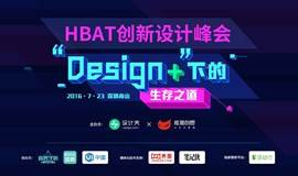 "HBAT创新设计峰会""Design+""下的生存之道"