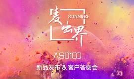 """""""麦出界•running""""ASO100重磅新产品&客户答谢会"""