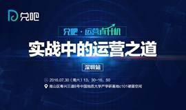 【深圳站】兑吧·运营直升机:实战中的运营之道