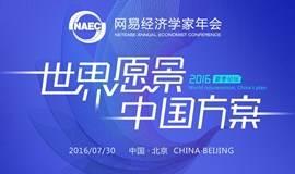 2016网易经济学家年会夏季论坛,7月30日,国贸三期大酒店