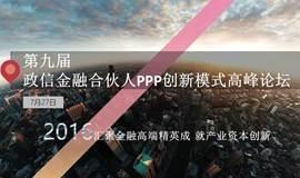 第九届政信金融合伙人PPP创新模式—高峰论坛