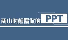 PPT教父陈魁:两小时掌握不亚于设计师水准的PPT能力