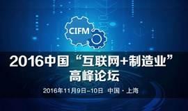 """CIFM中国""""互联网+制造业""""高峰论坛"""