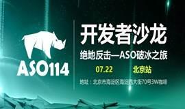 ASO114开发者沙龙【北京站】—安卓ASO破冰之旅
