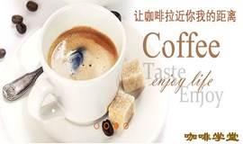 咖啡学堂体验课