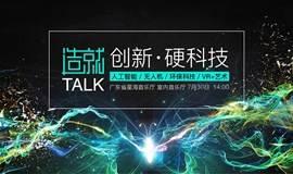 造就广州第三期 | 创新·硬科技