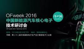 OFweek 2016中国新能源汽车核心电子技术研讨会