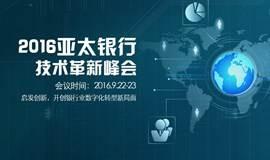 2016亚太银行技术革新峰会