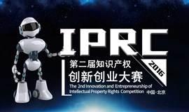 第二届IPRC知识产权创新创业大赛, 8.5日复赛等你来!