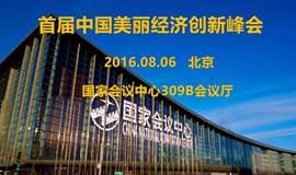 2016中国美丽经济创新峰会-----首届美丽+科技+经济论坛