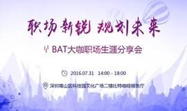 《BAT大咖职场生涯分享会》