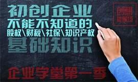 企业学堂——初创企业股权、财务、人事社保、知识产权专家课