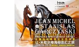 法国让米歇尔艺术中国巡回展