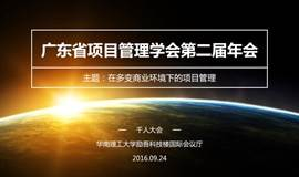 广东省项目管理学会第二届年会