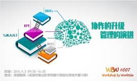 W&Workshop #007—企业效率革命:协作的升级和管理的演进