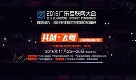 2016广东互联网大会【共创•飞粤——互联网助推新经济】