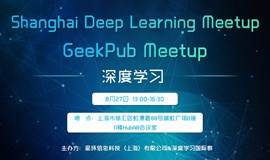 Shanghai Deep Learning Meetup - GeekPub Meetup - 深度学习
