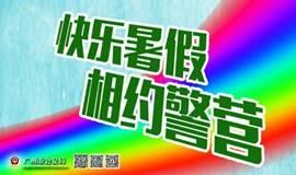 """@广州公安 2016年""""微友进警营""""系列活动第四弹——广州警犬基地"""