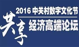 北京中关村数字文化节共享经济论坛