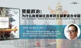 中国模式:政治尚贤制?民主制?还是二者合一? | BIBF讲座