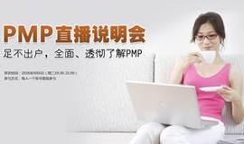 项目管理PMP说明会(线上活动)