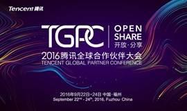 2016腾讯全球合作伙伴大会 - TGPC (Tencent Global Partner Conference)